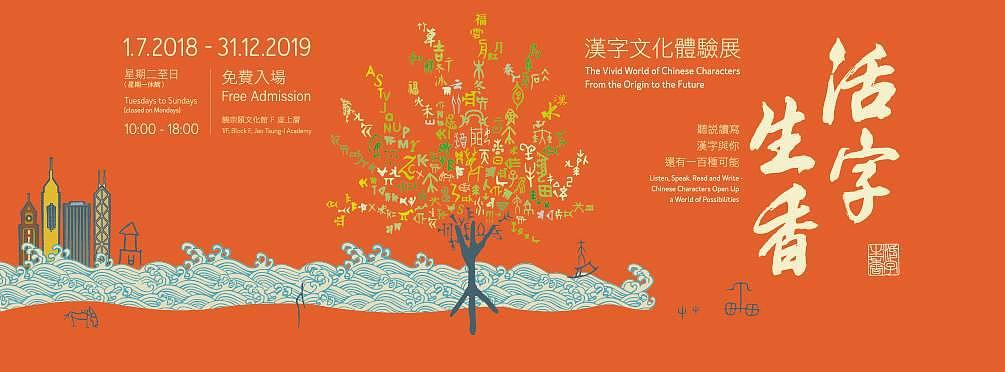 「活字生香」漢字文化體驗展覽