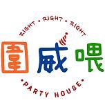 圍威喂 Party House