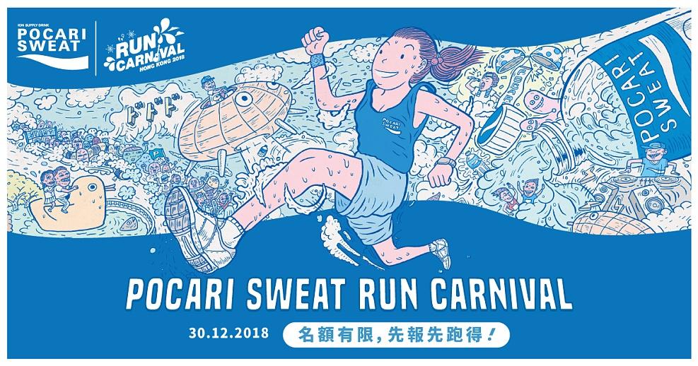 Pocari Sweat Run Carnival 2018
