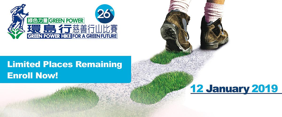 第26屆「綠色力量環島行」