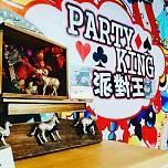 Party King 派對王