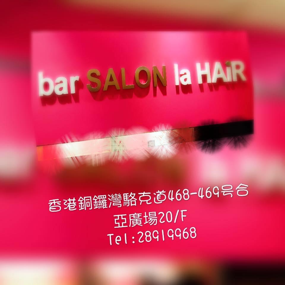 Bar SALON la HAiR X NAiL
