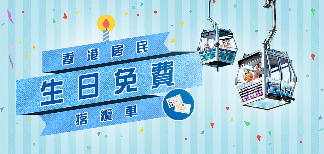Birthday offer 2019: Free Ride on Cable Car