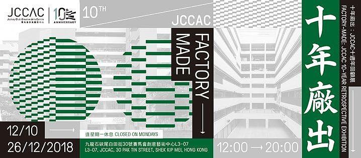 「十年廠出」JCCAC十週年回顧展