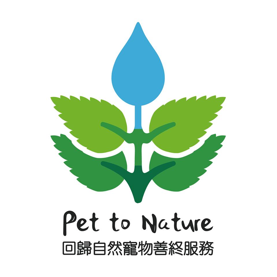寵物善終收費 - 寵物善終價錢-Pet To Nature