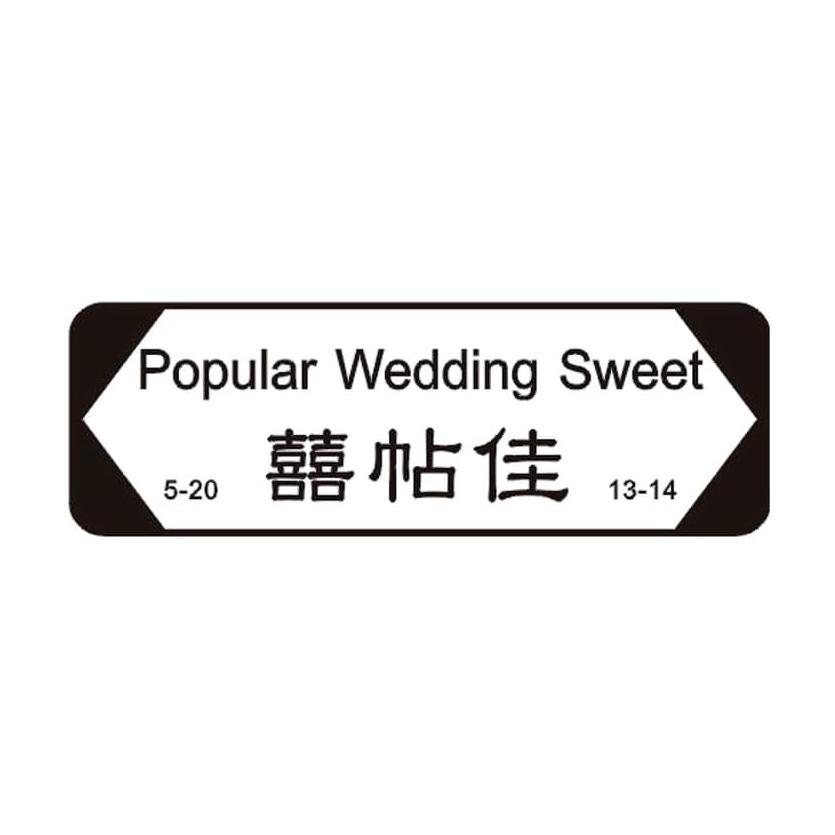 結婚 邀請 卡 - 邀請 卡 印刷 - 喜帖佳-喜帖佳婚咭禮封專門店