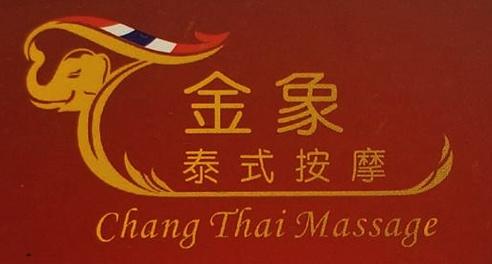 金象正宗泰式按摩 Chang Thai Massage