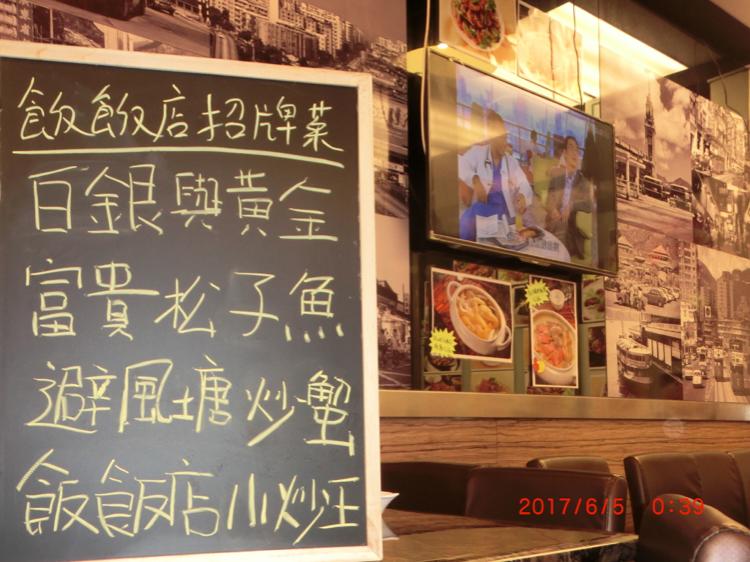 名牌飯店,佐敦飯飯掂