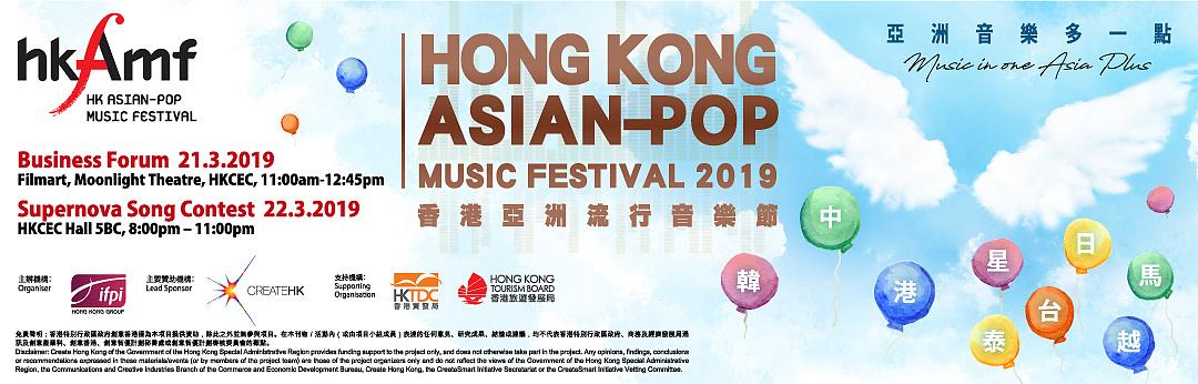香港亞洲流行音樂節 2019