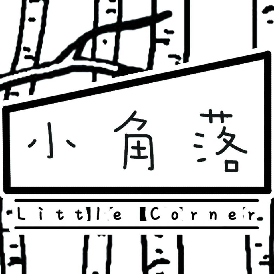 小角落 Little Corner