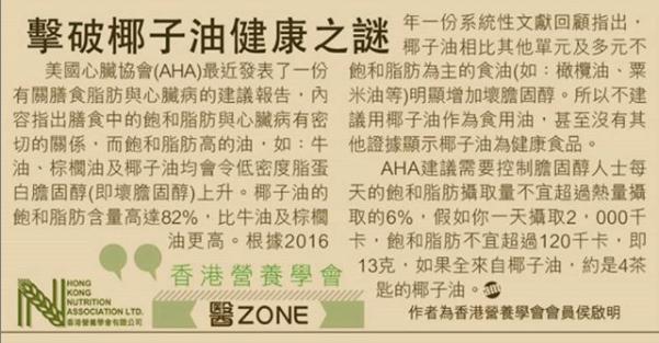 am730 醫Zone 專欄 - 擊破椰子油健康之謎 (26 Jul 2017)