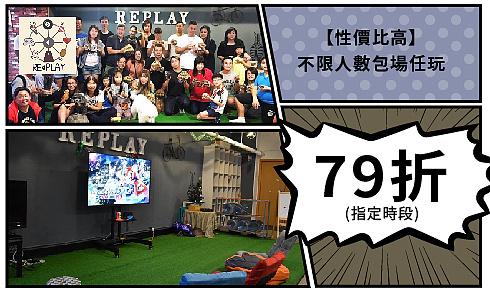 【性價比高】79折不限人數包場任玩(18:00~23:00)(星期一至四)-banner