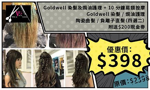 【全方位染髮護理】 Goldwell 染髮及焗油護理-banner