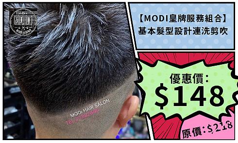 【限時七折】✦星級韓式髮型設計洗剪吹「只需$148」-banner