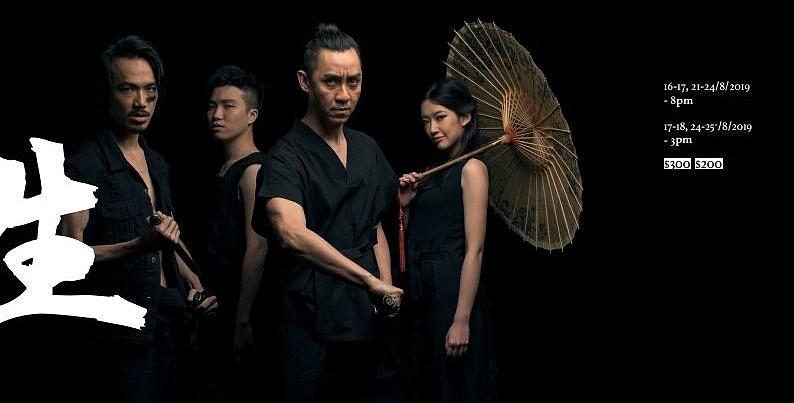 中英劇團《羅生門 (重演) 》