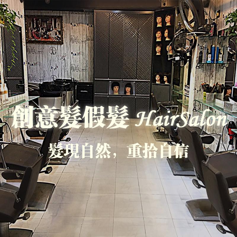 創意髪假髮 Hair Salon