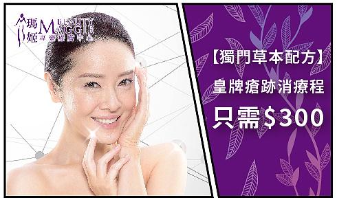 $300 皇牌瘡跡消療程【瑪姬美容】-banner
