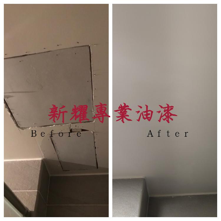 管線修復後,天花板修補 --專業批土--
