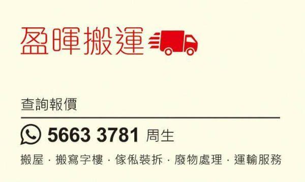 員工專業可靠及有禮貌。收費公道。 歡迎與我聯絡56633781周生