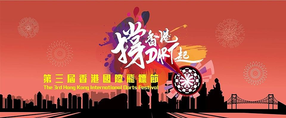 Hong Kong International Darts Festival 2019