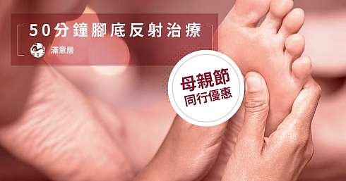 【💰至抵之選】$260 雙人腳底按摩 (反射治療)-banner