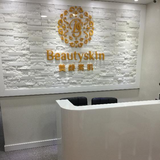 美顏素肌 Beauty Skin