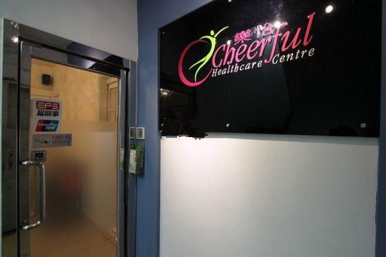樂怡 Cheerful Healthcare Centre