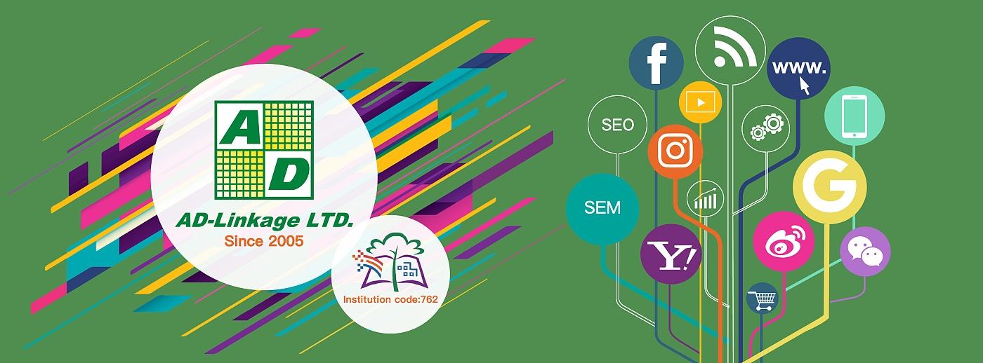 Ad-linkage Limited 數碼營銷實戰專業證書