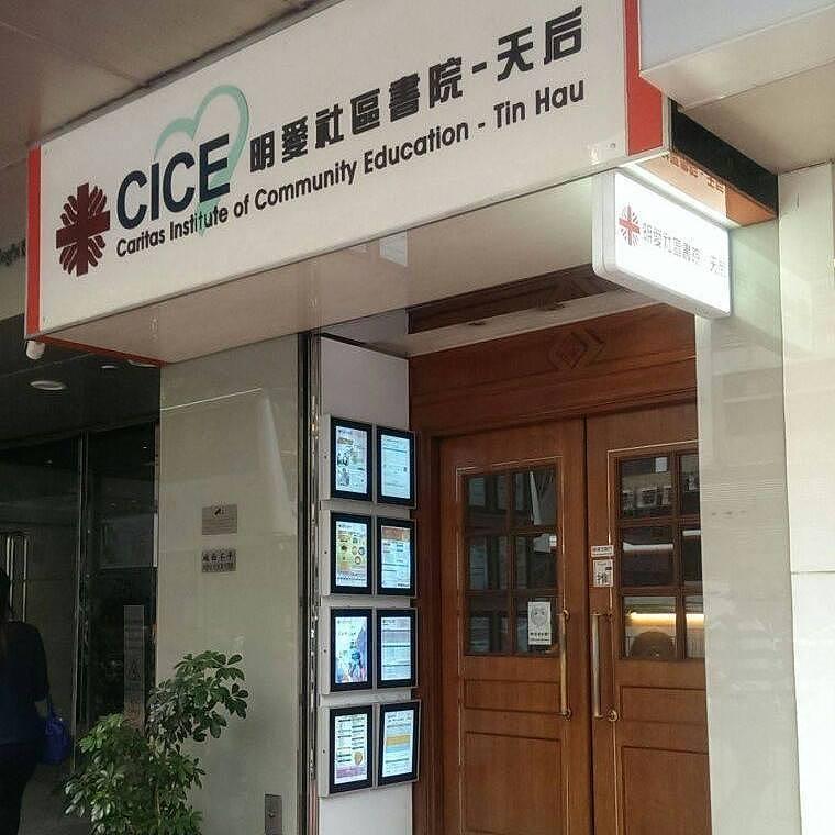 商業日本語證書課程