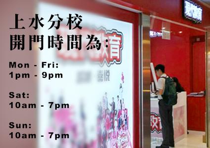 現代教育(香港)有限公司(上水)