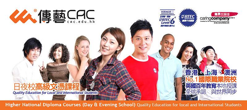 香港傳藝中心 英語傳意文憑