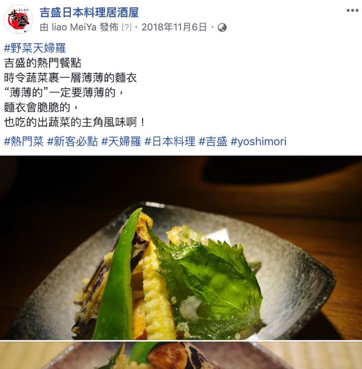 吉盛日本料理居酒屋粉絲團貼文