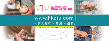 Hong Kong Confederation of Trade Unions - Training Centre Certificate in Nail Art (Qf Level 3)