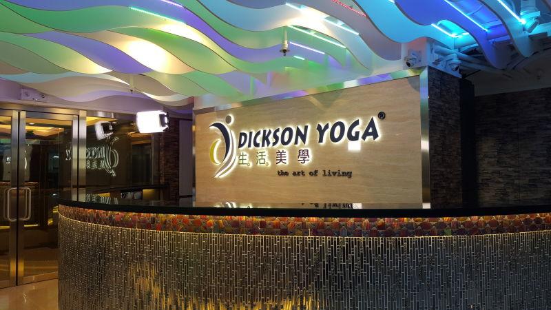 Dickson Yoga (觀塘店)
