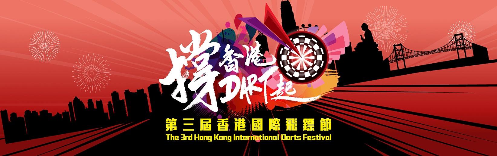 The 3rd Hong Kong International Darts Festival