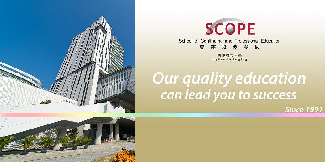 香港城市大學專業進修學院 酒店管理文憑