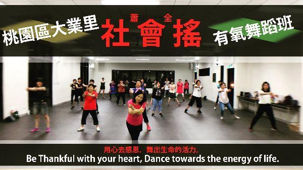 -輕有氧熱舞- 簡單又好看的舞碼,同時提升體能與耐力。