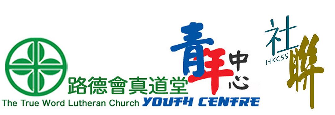 路德會真道堂青年中心 物業管理文憑(資歷架構第三級)