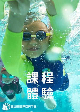 【體驗課程】Swim Sports 免費夏日游泳課程