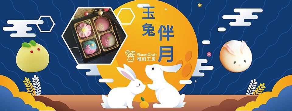 【玉兔伴月🐰🎑賞月精選】中秋兔子和菓子課程