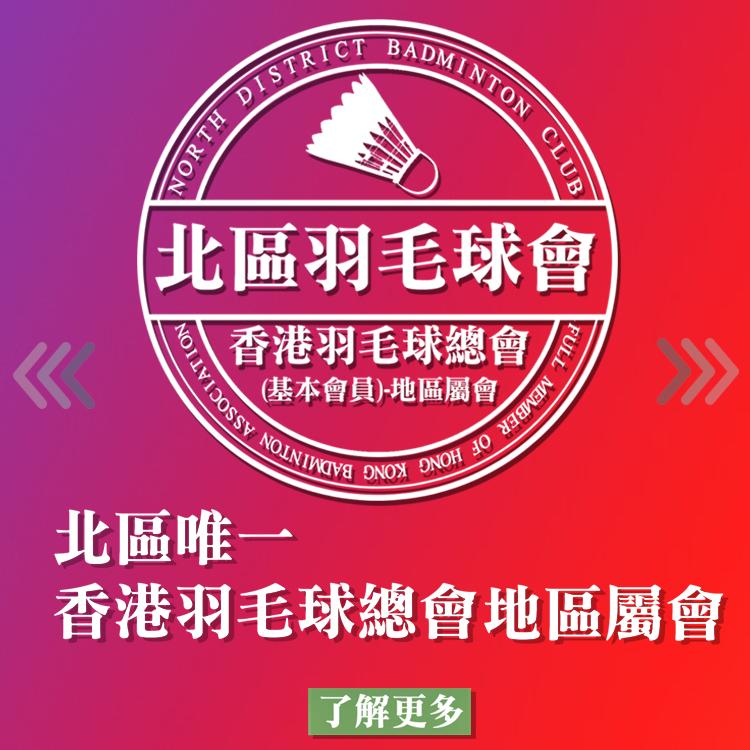北區羽毛球會|香港羽毛球總會地區屬會