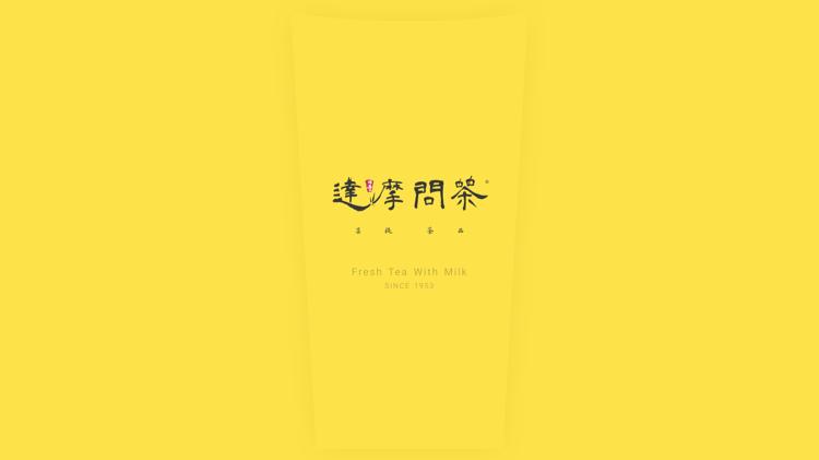 樺豐鮮奶茶 - 子品牌商標設計與規劃