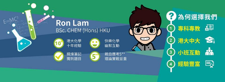 RON LAM 補化學, 化學補習, 補Chem, 補chemistry, 生物補習, 物理補習