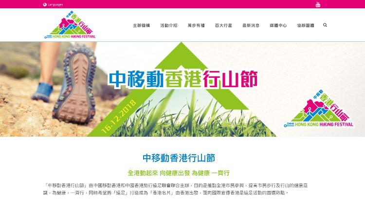 中國移動山節網站