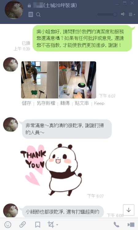 清潔客戶回饋
