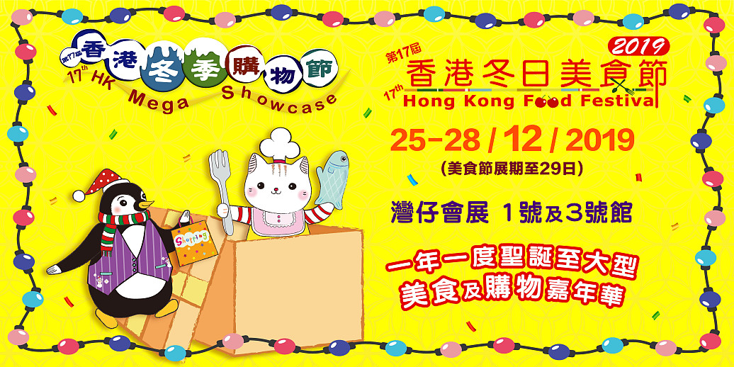 【Toby exclusive】Food expo 2019 tickets giveaway