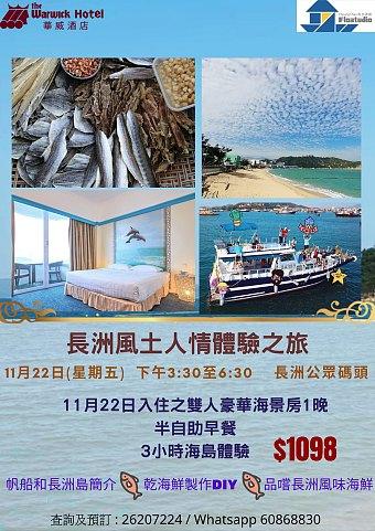 長洲風土人情海島體驗