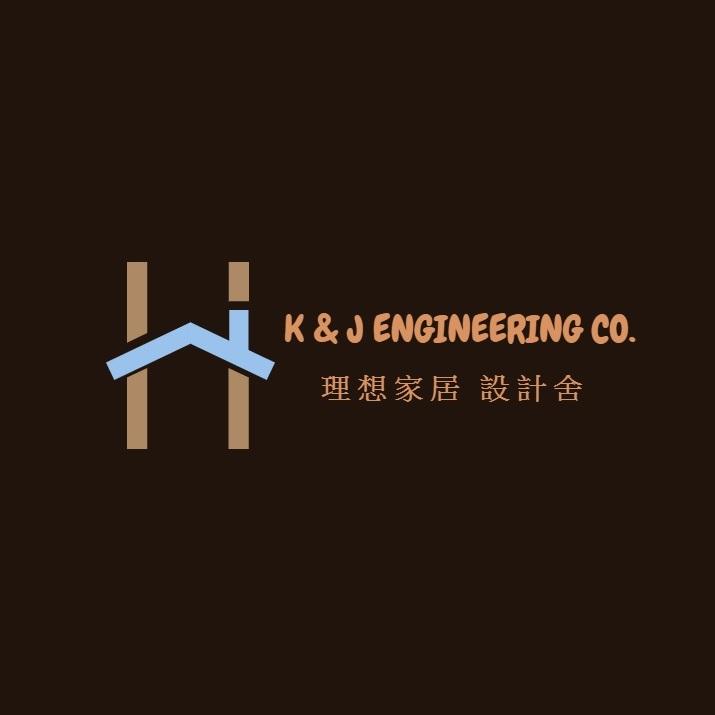 家華工程管理公司