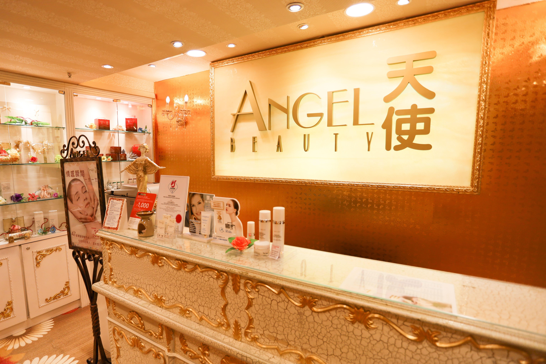 Angel Beauty 天使美容中心 (荃灣店)