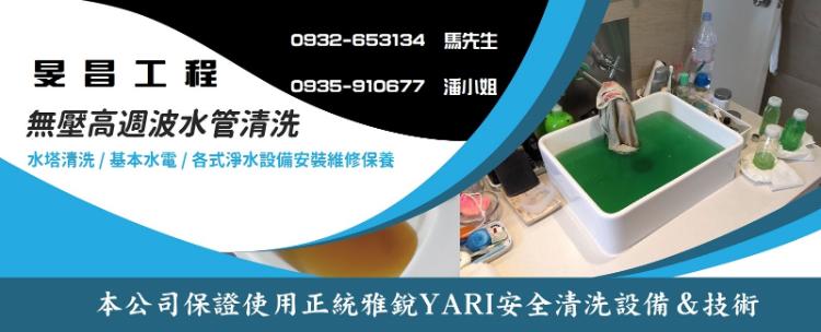 旻昌工程  專業高週波水管清洗服務